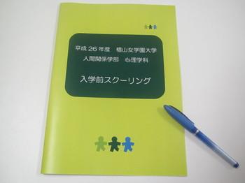 schooling20143.jpg.JPG