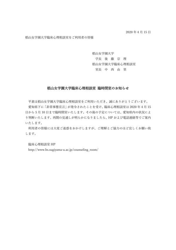 (HP掲示)臨床心理相談室臨時閉室のお知らせ_2020-1.jpg