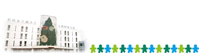 椙山女学園大学 人間関係学部 日進キャンパス画像